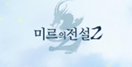 Picture of Mir2 (Korea) Verified Account