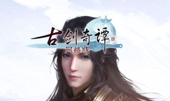 Picture of Swords of Legends (Chinese: 古剑奇谭)ACCOUNT RENT30 DAYS
