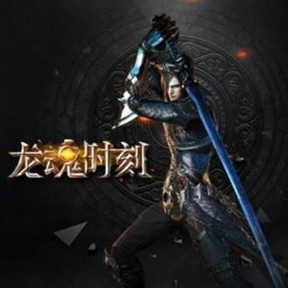 Picture of Twilight Spirits 龙魂时刻(china)Verified Account