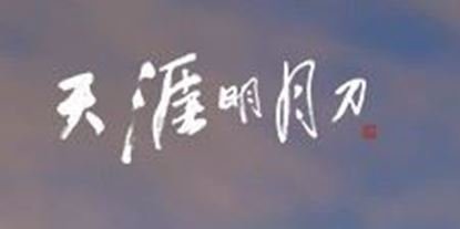 Picture of MoonLight Blade (China) Verified Account RENT 30days